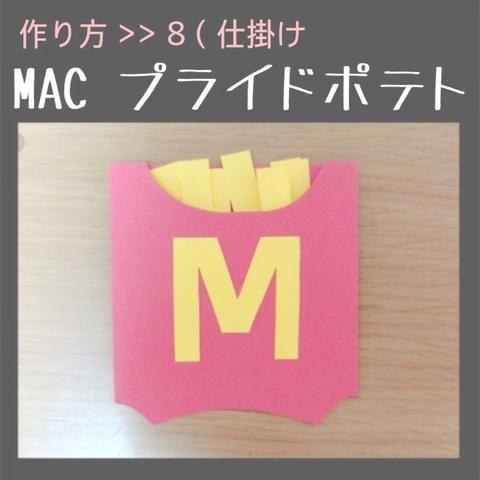 阿部ちゃん さんのミクチャ動画 仕掛け8 Mac プライド