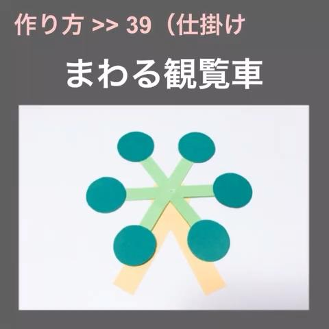 アルバム 仕掛け 観覧 車