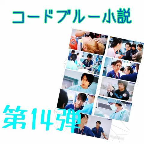コード ブルー 小説