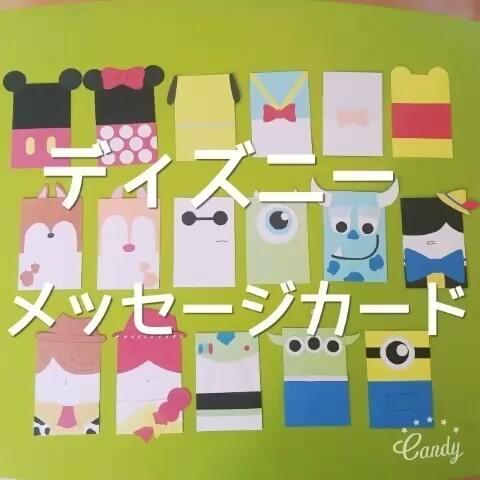 ちぃ子さんのミクチャ動画 ディズニーメッセージカード