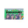 #BONSUKEPINKO