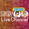 青春!LiveChannel公式